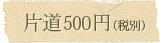 片道500円(税別)